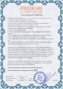 Сертификат_лист2