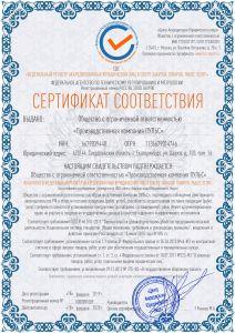 Сертификат_лист1