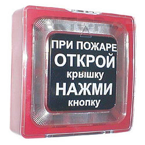 """Рубеж ИПР 513-10 """"Пуск Пожаротушения"""""""